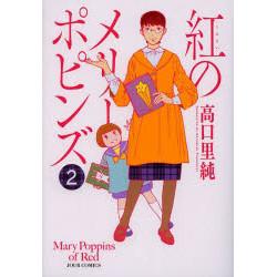 紅のメリーポピンズ(2)