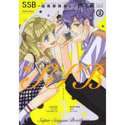 SSB -超青春姉弟s-(3)
