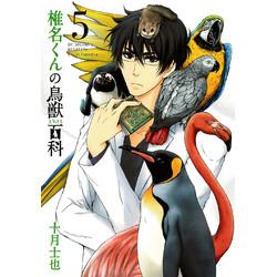 椎名くんの鳥獣百科(5)