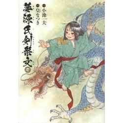 夢源氏剣祭文(1)