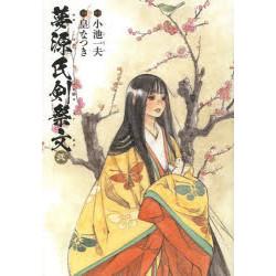 夢源氏剣祭文(2)
