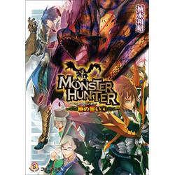 モンスターハンター 暁の誓い(4)