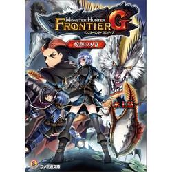 モンスターハンター フロンティアG 灼熱の刃 II