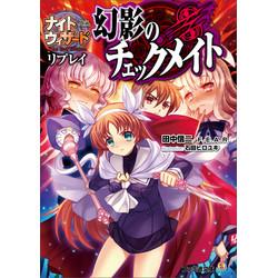 ナイトウィザード The 2nd Edition リプレイ 幻影のチェックメイト