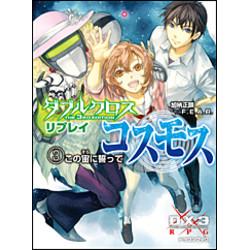 ダブルクロス The 3rd Edition リプレイ・コスモス(3) この宙に誓って
