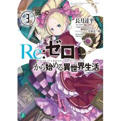 Re:ゼロから始める異世界生活(3)
