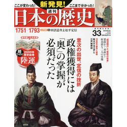週刊 新発見!日本の歴史 33号
