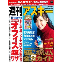 週刊アスキー増刊 週刊アスキー3/18号増刊 2014年3月号