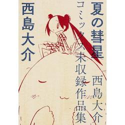 夏の彗星 西島大介単行本未収録作品集