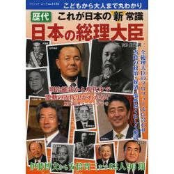 ブティックムック 歴代 日本の総理大臣