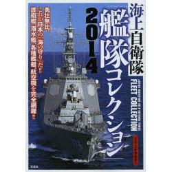 海上自衛隊「艦隊コレクション2014」