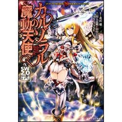 ソード・ワールド2.0 バトルキャンペーンブック カルゾラルの魔道天使