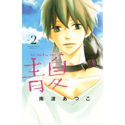 青Ao-Natsu夏(2)