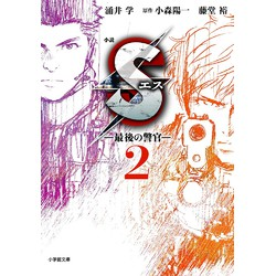 小説 S―最後の警官― (2)