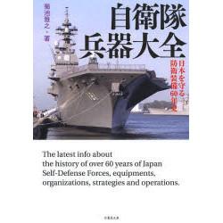 自衛隊兵器大全 日本を守る防衛装備60年史