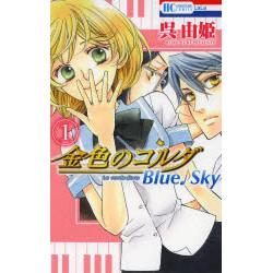 金色のコルダ Blue♪Sky(1)