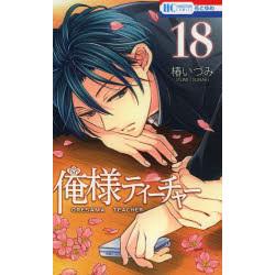 俺様ティーチャー(18)