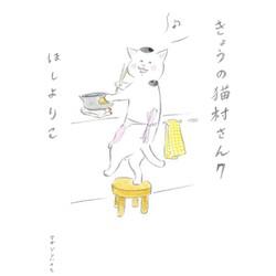 きょうの猫村さん(7)