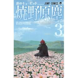 恋のキューピッド焼野原塵(3)