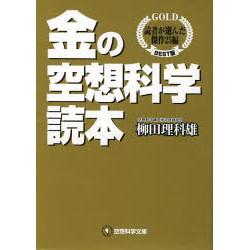 金の空想科学読本