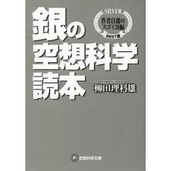銀の空想科学読本