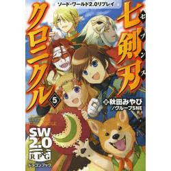 ソード・ワールド2.0 リプレイ 七剣刃クロニクル(5)