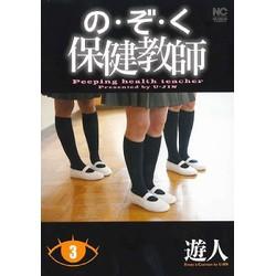 のぞく保健教師(3)