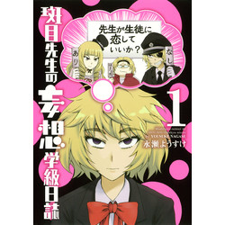 斑目先生の妄想学級日誌(1)