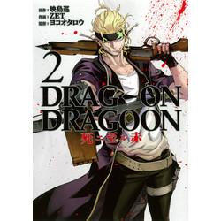 DRAG-ON DRAGOON 死ニ至ル赤(2)