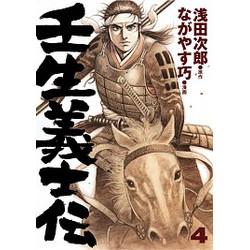 壬生義士伝(4)