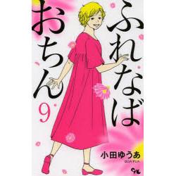 ふれなばおちん(9)