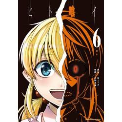 ヒト喰イ(6)
