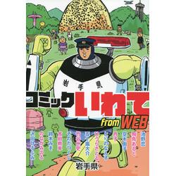 コミックいわて from WEB