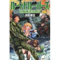 ルーントルーパーズ ~自衛隊漂流戦記~(3)