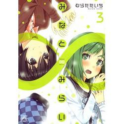 みなと∞みらい(3)