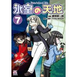 氷室の天地 Fate/school life(7)