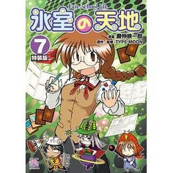 氷室の天地 Fate/school life(7) 特装版