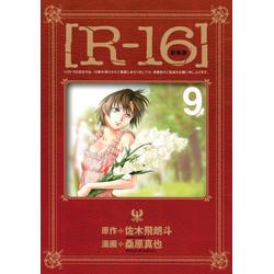 新装版 [R-16](9)