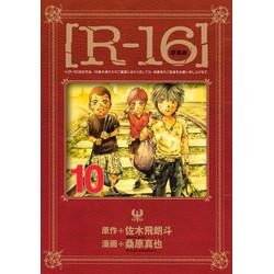 新装版 [R-16](10)
