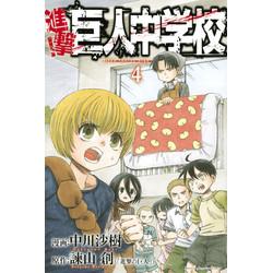 進撃!巨人中学校(4)