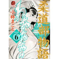 新装版 柔道部物語(6)
