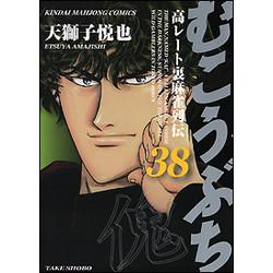 むこうぶち(38)