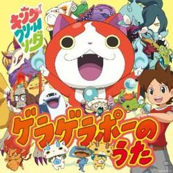 ゲラゲラポーのうた(DVD付)/キング・クリームソーダ