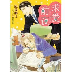 求愛前夜 恋愛前夜(2)