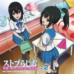 ラジオCD ストブらじお 雪菜と凪沙のおとなり放送局 Vol.2