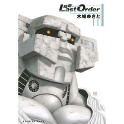 銃夢 Last Order NEW EDITION(11)