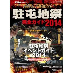 駐屯地祭完全ガイド 2014