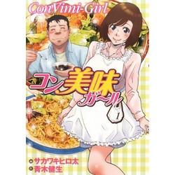 コン美味ガール(1)
