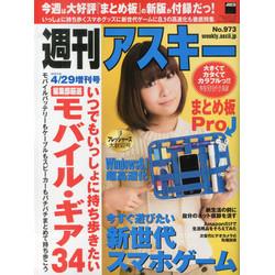 週刊アスキー増刊 週刊アスキー4/29号増刊 2014年4月号