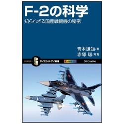 F-2の科学 知られざる国産戦闘機の秘密